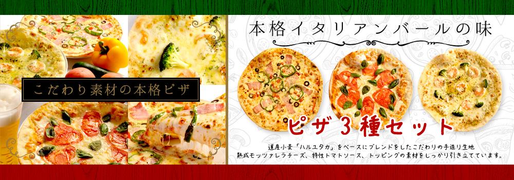 本格イタリアンバールの味 ピザ3種セット