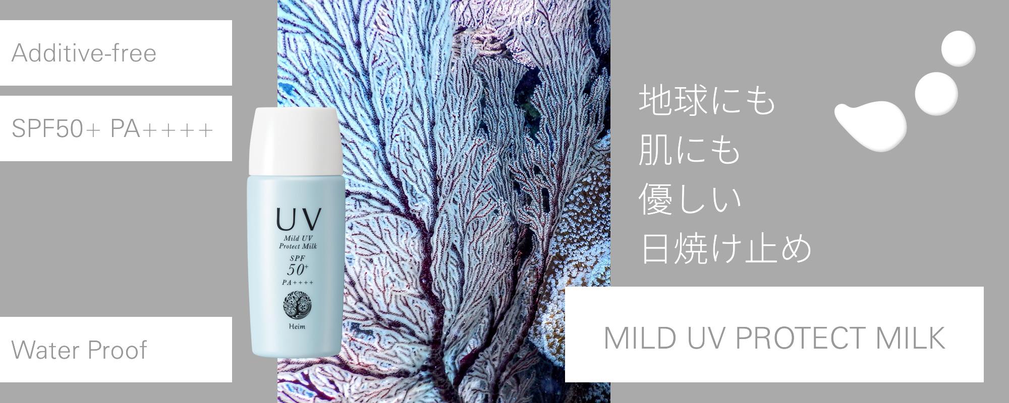 地球にも肌にも優しい日焼け止め マイルドUVプロテクトミルク/SPF50+ PA++++/無添加/ウォータープルーフ