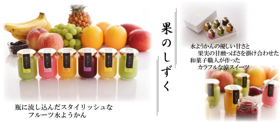 果のしずく〜フルーツ水羊羹〜