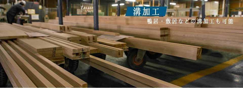 和室の木材屋 溝加工