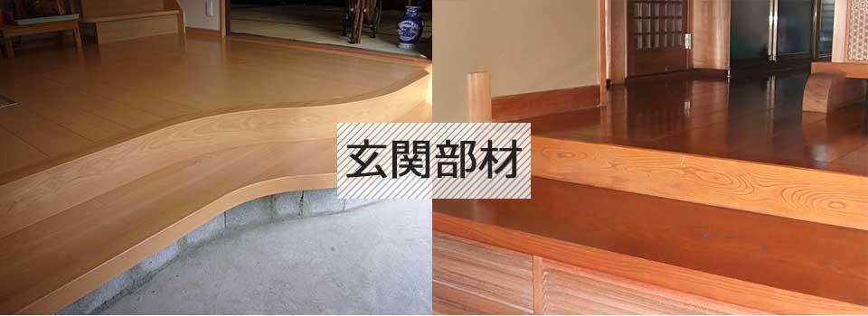 和室の木材屋 玄関部材