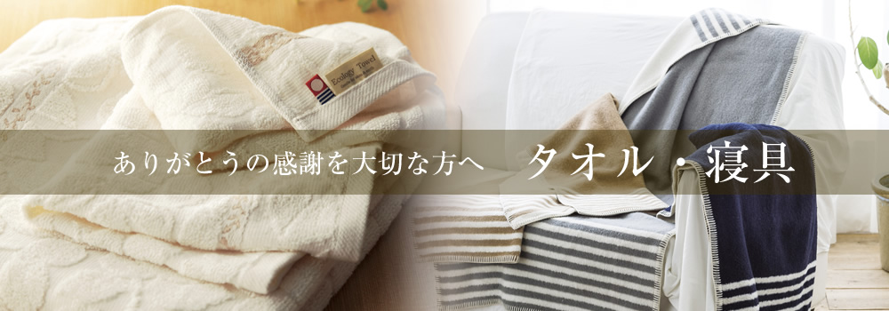 タオル・寝具