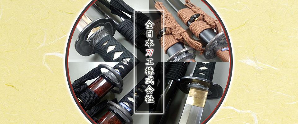 全日本刀工居合刀販売