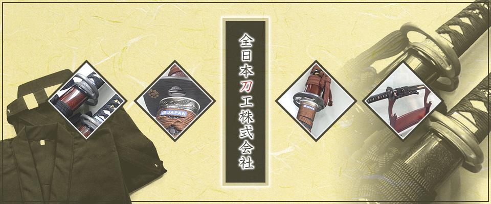 全日本刀工居合練習刀